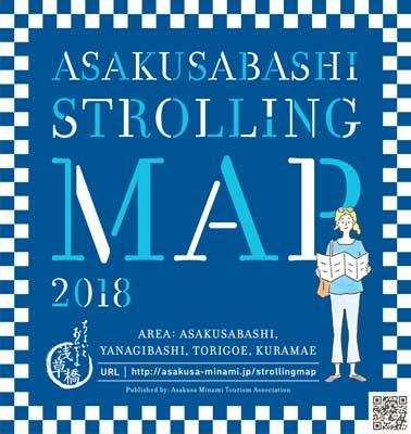 Asakusabashi Strolling Map | Yanagibashi, Torigoe, and Kuramae
