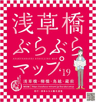 浅草橋〔柳橋・鳥越・蔵前〕 ぶらぶらマップ