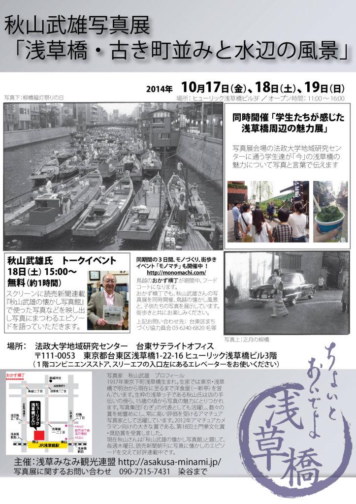 2014.10.17-akiyama